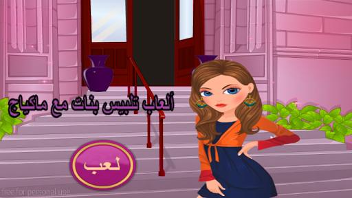 العاب بنات تلبيس و مكياج