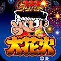 [グリパチ]大花火(パチスロゲーム) icon