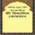ফী যিলালিল কুরআন  - Fe Zilalil Quran icon