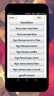 Download ঈদের নামাযের নিয়ম ও মাসলা - Eid Namaz For PC Windows and Mac apk screenshot 9