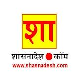 शासनादेश shasnadesh.com