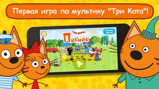 Три Кота Пикник: Игры для Детей и Мультики от СТС 1.4.0 Cheat screenshots 1