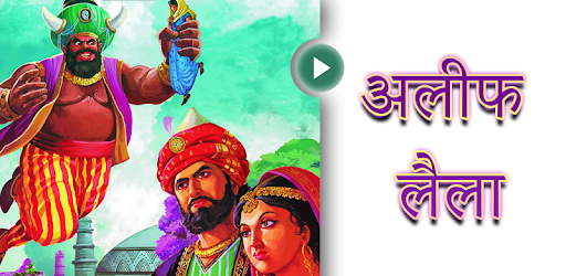 Alif Laila TV Serials in Hindi – Apps on Google Play