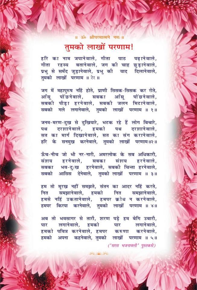 Tumko-Laakho-Pranaam.jpg