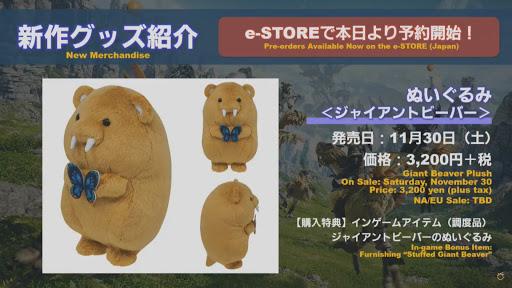 ネットで販売されているFF14関連商品(02/10更新)