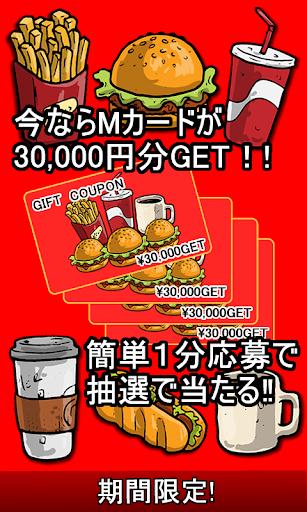 玩購物App|簡単応募でマックカードゲット!免費|APP試玩