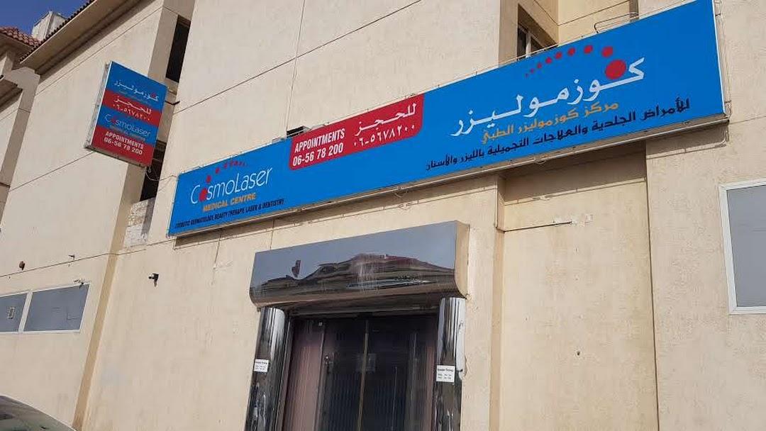 Cosmolaser Medical Centre - Dermatology & Cosmetic Medical