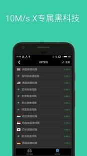 X9-VPN(免费超高速且稳定) - náhled