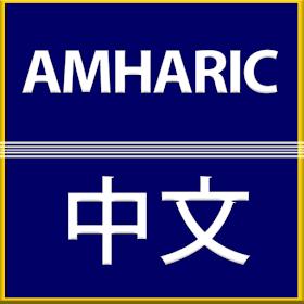 Amharic Chinese Translator