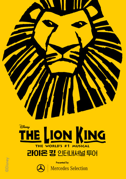 the lion king international tour musical best english