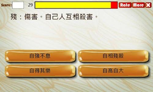 自身安全成語大挑戰 screenshot 1