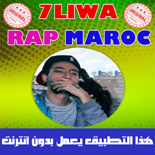 اغاني حليوة بدون نت 2018 - 7liwa Rap Maroc - náhled