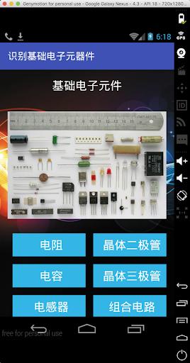 基础电子元器件