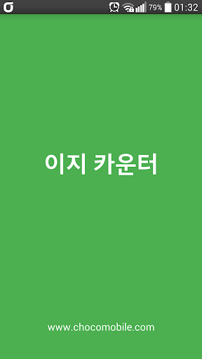 이지 카운터 - 계수기