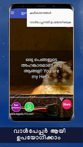 brother sister quotes and family quotes malayalam app store data