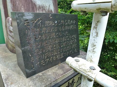 館下橋 モアイの碑文