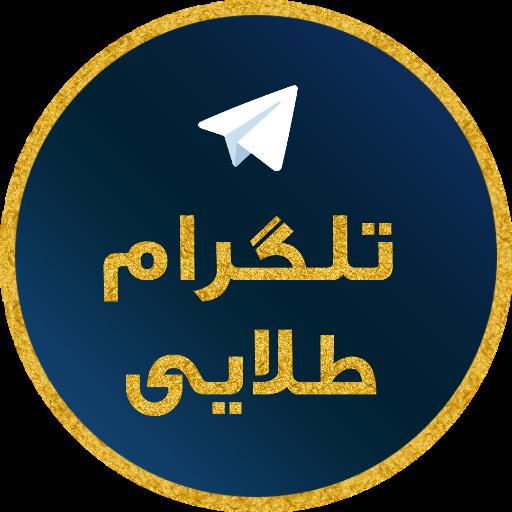 Anti Filter Telegram ( Golden Telegram )