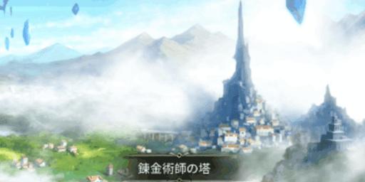 錬金術師の塔