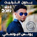 2019 Younes Boulmani أغاني يونس بولماني بدون نت icon