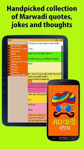 android Marwadi Status for whatsapp Screenshot 12