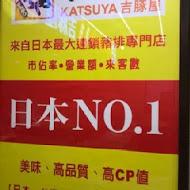 吉豚屋 Katsuya かつや