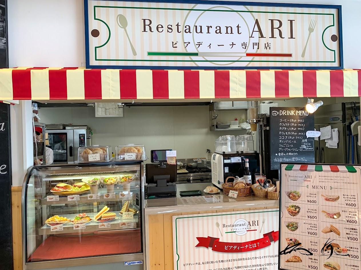 ピアディーナ専門店「レストランアリ」