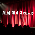 مسرحية ليلـة زفتـة icon