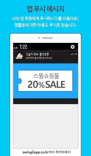 玩生產應用App|스윙 슬라이드메뉴免費|APP試玩