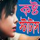 Sad Status bangla 2020 for PC-Windows 7,8,10 and Mac