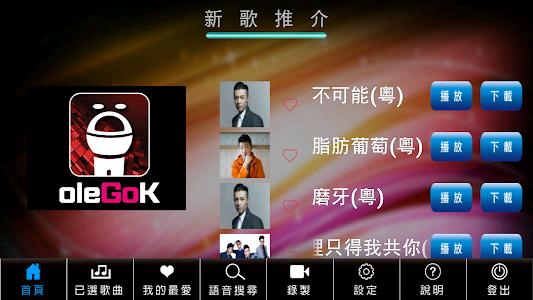 hmv oleGoK(手機版Karaoke) screenshot 2