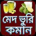 মেদ ভুরি কমানোর সহজ উপায় icon
