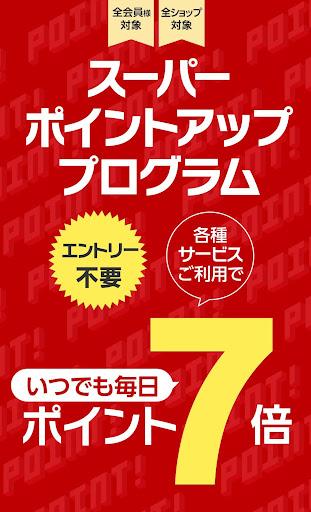 楽天市場 ショッピングアプリ いつでも毎日ポイント7倍!