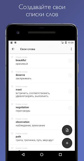 Learn English with ReWord screenshots 4