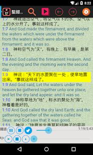 中文-英文有聲聖經