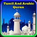Tamil And Arabic Quran-Offline icon