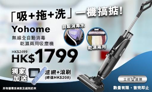Yohome無線全自動消毒乾濕兩用吸塵機_獨家加送滾刷+濾網_760X460.jpg
