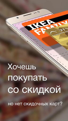 Скидочные карты в телефоне | getCARD 2.4.7 screenshots 1