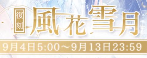 イベント「風花雪月」攻略