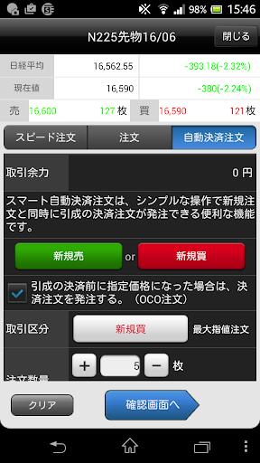 [先物OP]岡三ネットトレーダースマホF