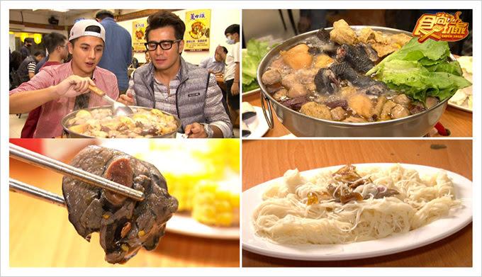食尚玩家新竹老店薑母雞