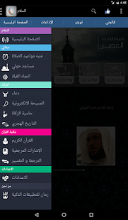 AlSalam (Azan, Prayer, Quran)- screenshot thumbnail