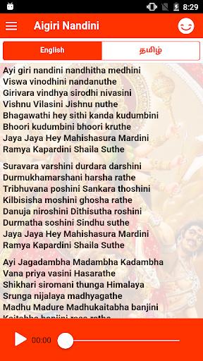 Aigiri Nandini Stotram/Mahishasura Mardini Stotram by JPA Apps