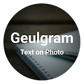 Geulgram - Text on Photo, quote maker