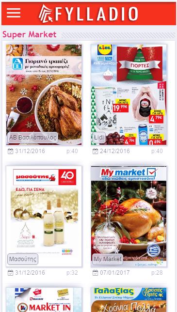 Προσφορές, φυλλάδια, κατάλογοι - στιγμιότυπο οθόνης