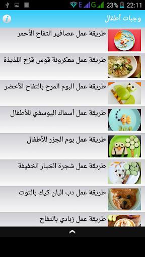 玩免費遊戲APP|下載وجبات خفيفة صحية للأطفال app不用錢|硬是要APP