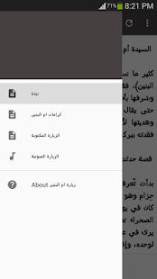 زيارة ام البنين - náhled