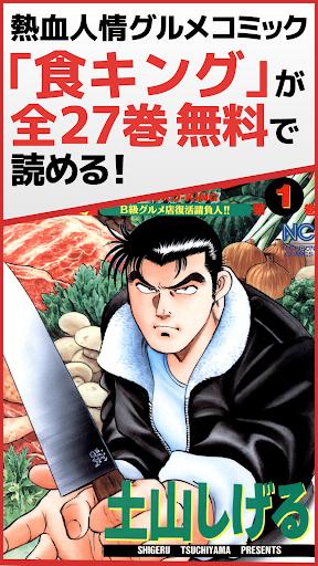【全巻無料】食キング-熱血グルメ人気漫画 マンガ