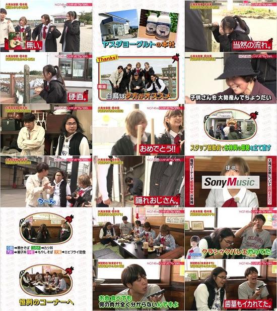 (TV-Variety)(720p) NGT48のにいがったフレンド! ep44 171113