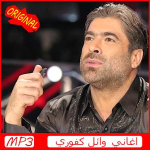 تحميل اغنية غريبة الناس وائل جسار نغم العرب