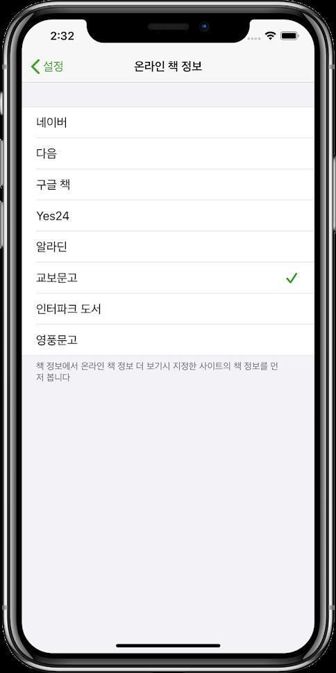 북트리 도서관리 온라인 책 정보 설정